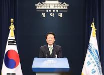 """청와대 """"공론화委 결정 존중…후속조치 차질없이 이행"""""""