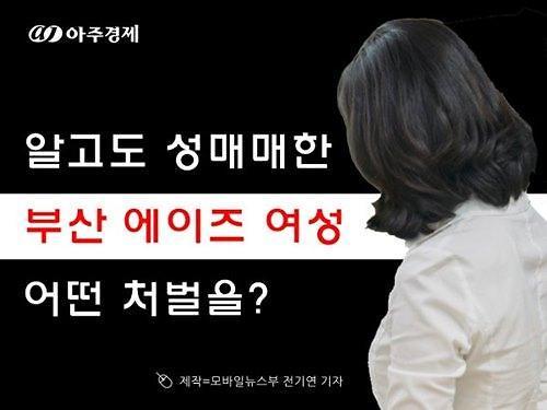 지옥의 초대장 보낸 부산 에이즈 여성,적용 받는 법률 3가지
