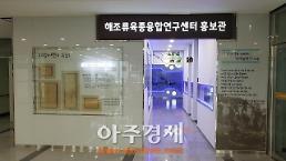 기장군 해조류육종융합연구센터, 홍보관 개관