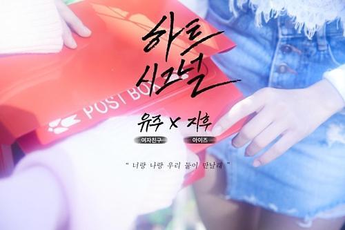 女团GFRIEND俞娜和IZ智厚将推合唱曲