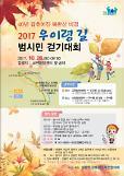 양주시 '2017 우이령 범시민 걷기대회'개최