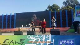 연천군 홍보대사 전원주 연천농특산물 큰장터에서 경매 이벤트 진행