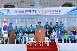 [포토] 축사하는 이재명 성남시장