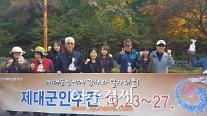 경기북부보훈지청, 제대군인주간 앞두고 홍보