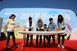 '문경사과 축제' 개막 8일째, 7만6000여 명 방문… 흥행예고