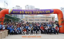 울산 북구, 오토밸리로 개통 기념 동천 뚝방길 건강달리기대회