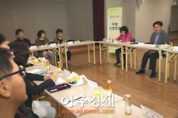 권명호 동구청장, 전하2동 아파트 입주자대표 간담회