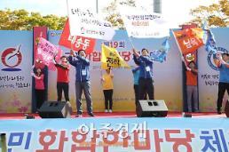 울산 동구, 서부시민운동장서 구민화합한마당 체육대회