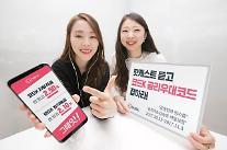 케이뱅크, '김생민의 영수증' 등 코드K 예·적금 특판 선봬