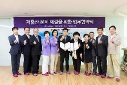 인천시의회 저출산해결방안연구회, 서울여성병원과 업무협약
