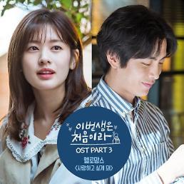 역주행 듀오 멜로망스, 이번엔 정주행 노린다…이번생 OST 오늘(23일) 공개