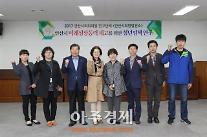 안산시의회 청년 창업 주거정책 모색