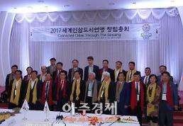 아듀! 2017금산세계인삼엑스포, 32일간 대장정 마무리