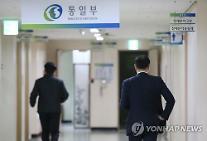 """통일부, 30대 탈북민 부부 재입북 보도에 """"조사중"""""""