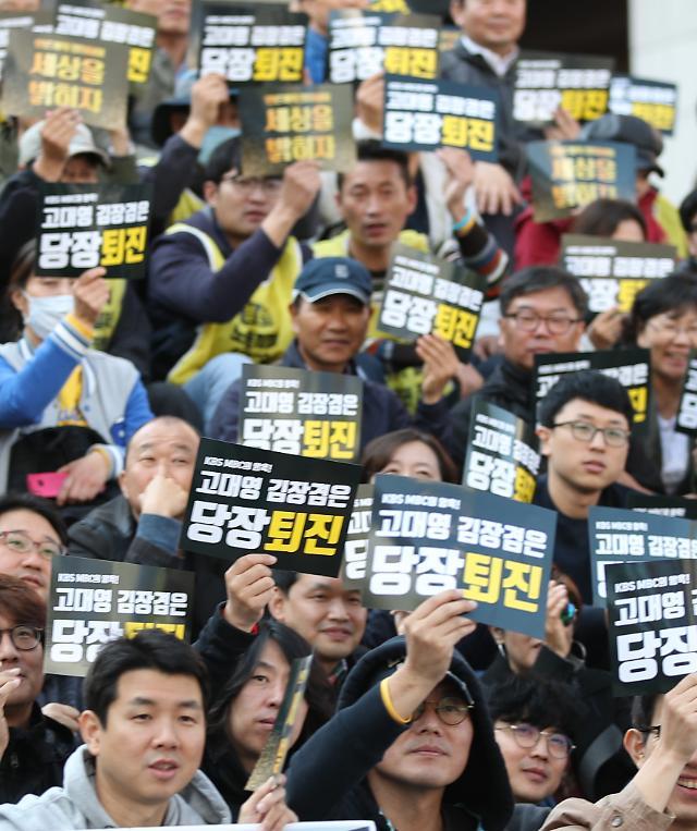 """""""KBS、MBC共同罢工胜利决议大会""""在首尔举行"""