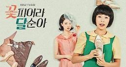 [아침드라마 예고] 꽃피어라 달순아 91회 임호, 배도환 유품서 자신의 라이터 나와 범인으로 몰려