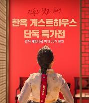 여기어때, 서울·전주 인기 한옥 숙박에 '한복 체험' 더한 특가전 개최