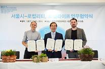 서울시-런던 사회적 기업, 도시재생에 협력