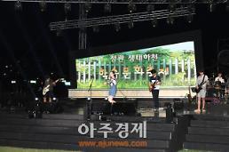 부산 기장군, 제5회 정관 생태하천 학습문화축제