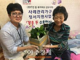 울산 북구 효문동행정복지센터, 꽃을 든 수호천사