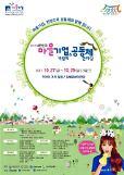 김해시, 대한민국 마을기업 박람회 & 공동체 한마당 개최