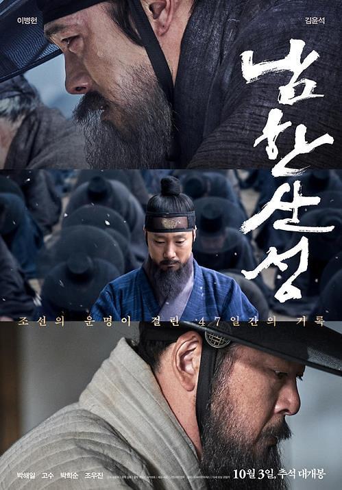 韩片《南汉山城》销往美日等28个国家和地区