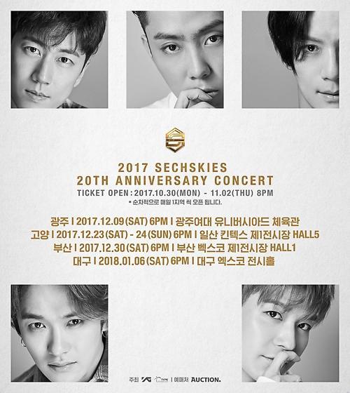 水晶男孩迎出道20周年12月办全国巡演