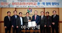 와이즈유-양산시, '관·학협력 업무협약식'