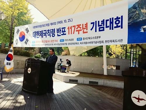 韩团体纪念独岛日声讨日本领土野心