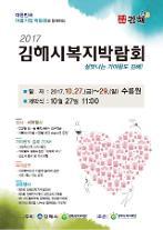 김해시, 즐길거리, 볼거리 다채로운 '복지박람회' 개최