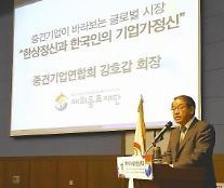 """강호갑 중견련 회장 """"중견기업, '혁신성장' 이끌겠다"""""""