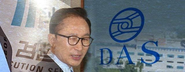 """韩检方矛头再次指向""""DAS疑惑"""" 史上唯一善终韩国总统或将成过去"""