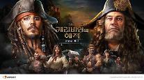 조이시티, '캐리비안의 해적: 전쟁의 물결', 가을맞이 업데이트 실시
