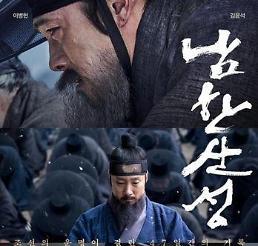 .《南汉山城》荣膺第37届韩国影评奖四冠王.