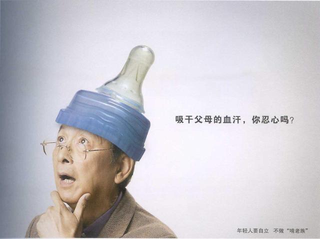 """调查:韩国57%的青年依然在""""啃老"""""""