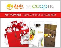 식신, 쿠프마케팅 제휴…180개 프랜차이즈 브랜드 품다.