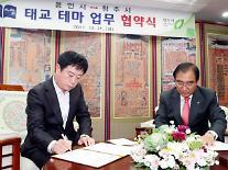 용인시-청주시, 건전한 태교문화 확산 '의기투합'