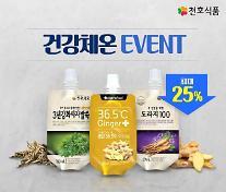 """""""건강체온을 올려라""""…천호식품, 건강체온 제품 최대 25% 할인"""