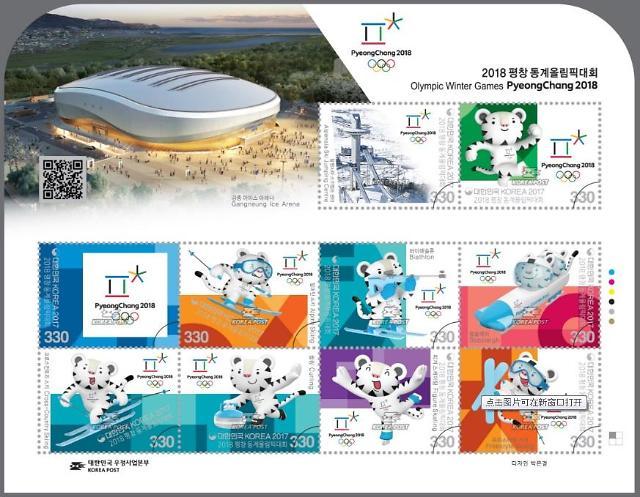 2018平昌冬奥会纪念邮票今日发行