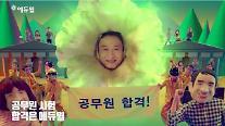 후크송 일인자 '에듀윌' TV 광고…이번엔 '격' 이야기로, 신규광고 '공개'