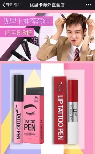 韩美妆产品亮相中国网购网站 K-Beauty还会继续受宠吗?
