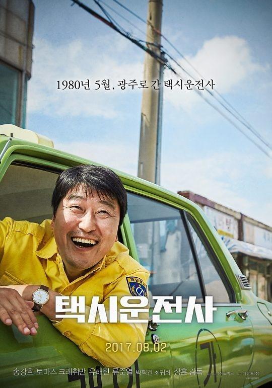 《出租车司机》获第3届亚洲国际电影节最佳作品奖