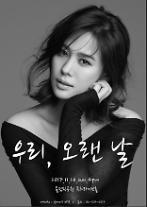 女優キム・ヒョンジュ、デビュー20周年記念ファンミーティング開催
