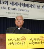 .Majority of S. Koreans polled to support execution of death penalty  .