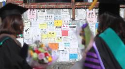 """.近9成韩国大学生学费靠父母 过半数年轻人""""啃老""""."""