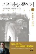 教保文庫、日本小説「歴代最多販売」・・・10月まで82万冊記録