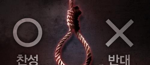 民调:韩逾五成公民赞成执行死刑