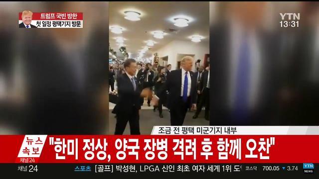 特朗普抵韩并前往平泽驻韩美军基地 文在寅亲自迎接