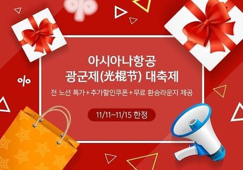 韩亚航空举办光棍节大规模促销活动