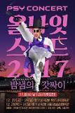.鸟叔PSY将举行年末通宵演唱会 唱响釜山与首尔.